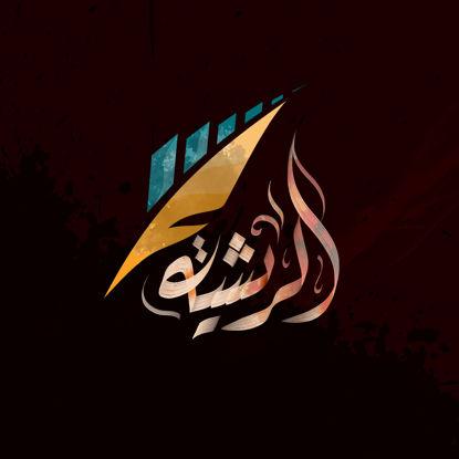 صورة Arresha Logo